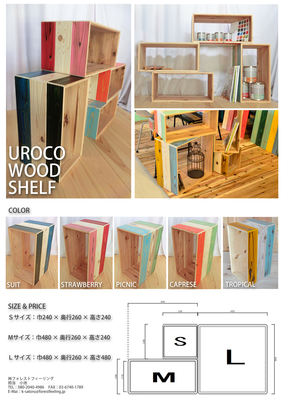 uroco_shelf_2no_s