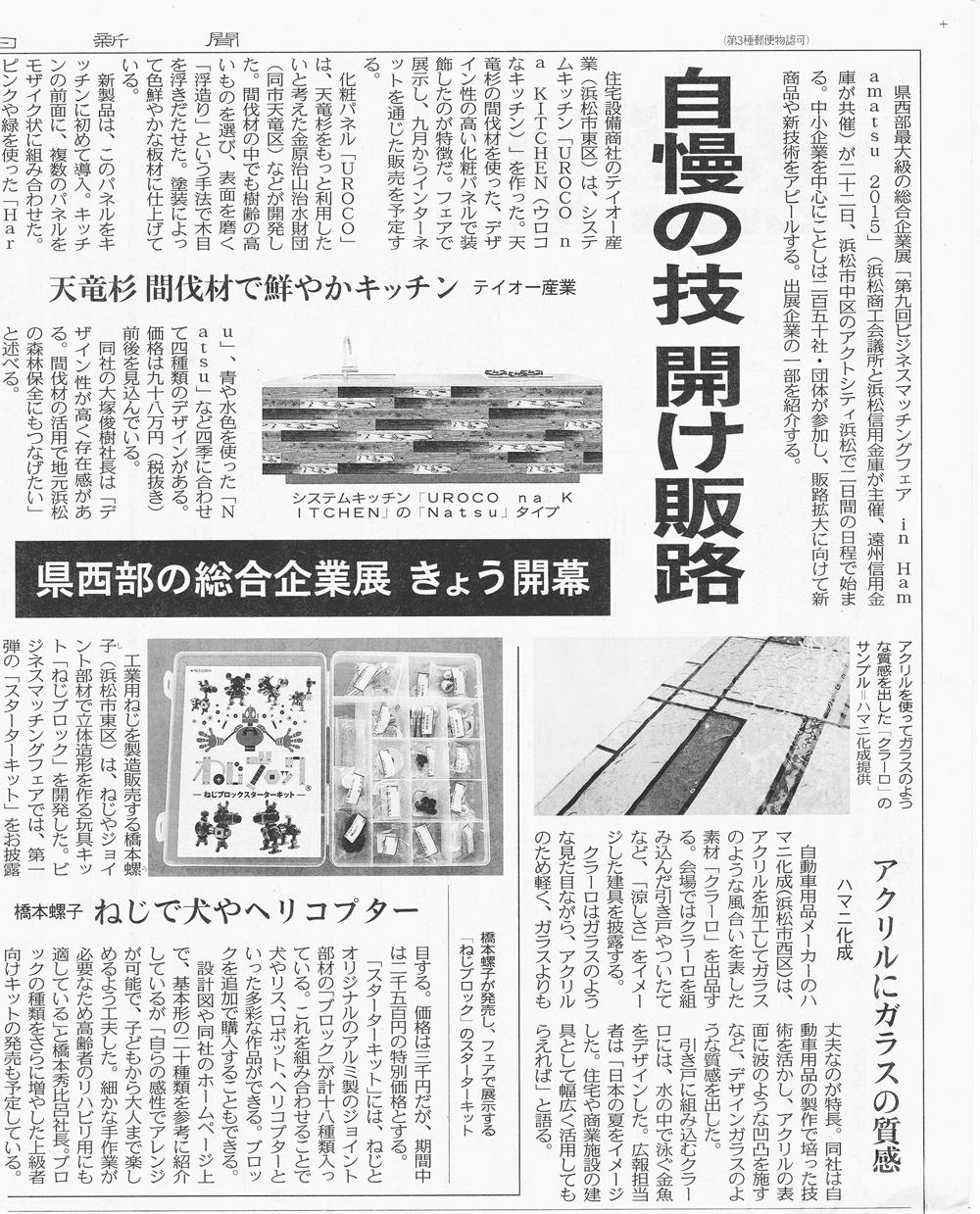 2015年7月23日中日新聞経済面