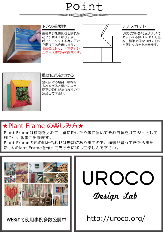 UROCO_Recipe_no10_P4