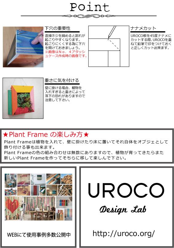 UROCO_Recipe_no10_P4