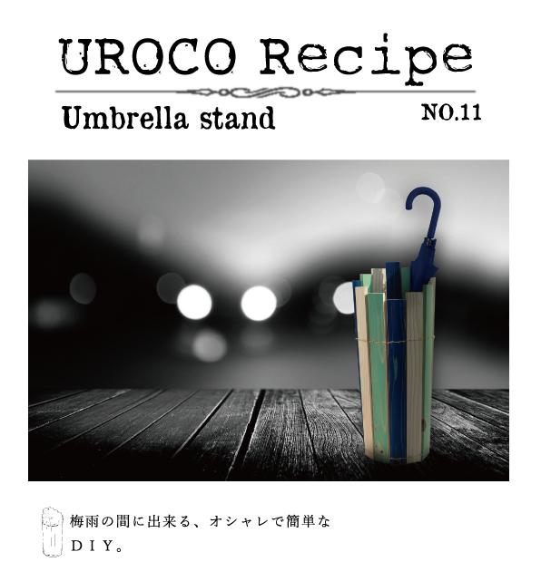 UROCO_Recipe_no11_P1