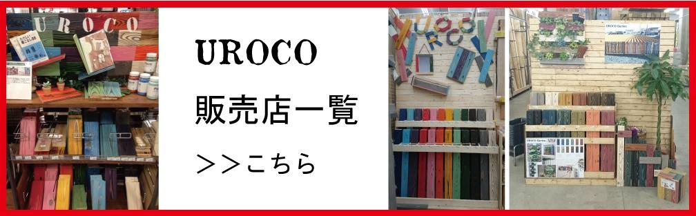 uroco_shop