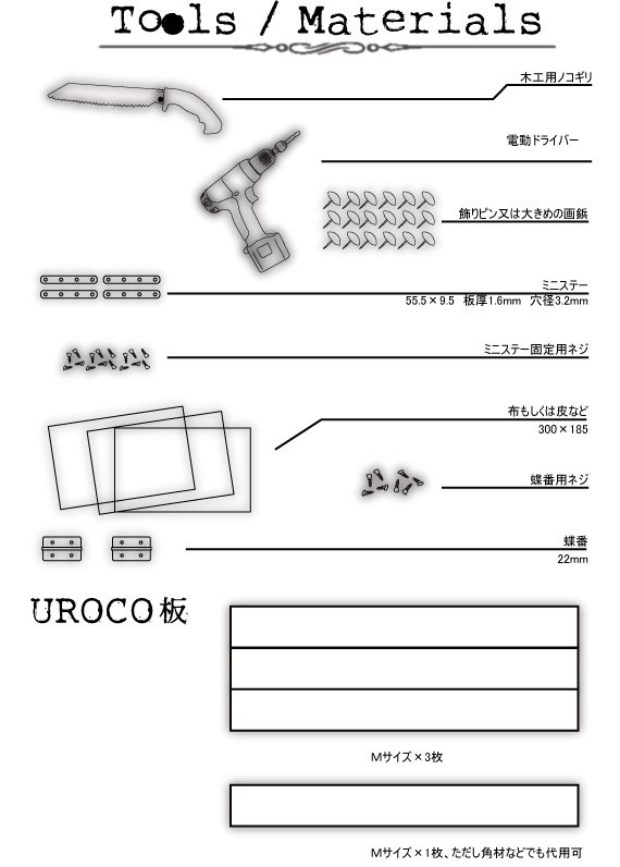 uroco_recipe_no14_p2
