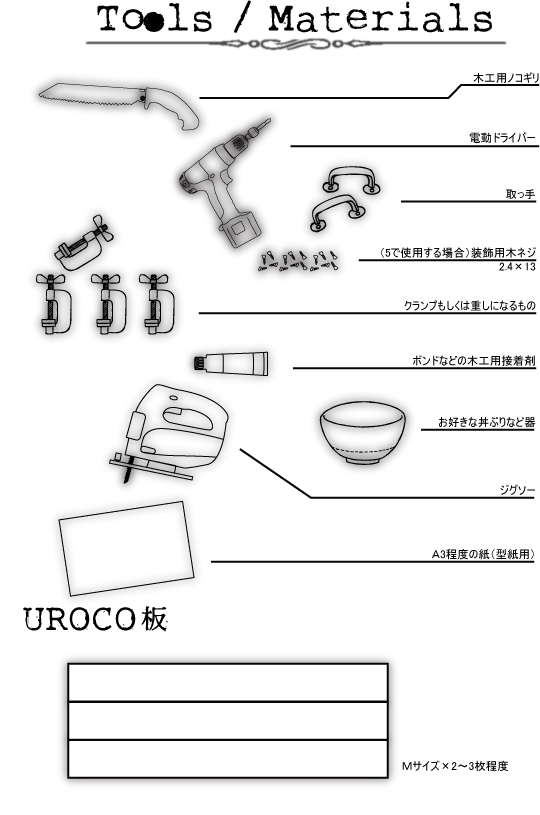 uroco_recipe_no15_p2